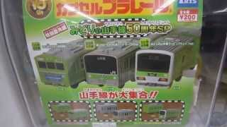 Repeat youtube video カプセルプラレール みどりの山手線50周年SP パート1 ガチャガチャ Plarail Capsule toy