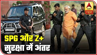 Know The Difference Between SPG And Z Plus Security | ABP News