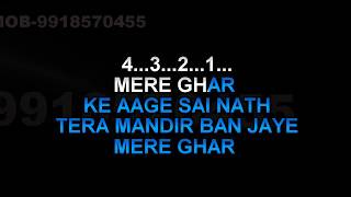 Mere Ghar Ke Aage Sai Nath Tera Karaoke Without Chorus