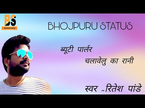 Beauty Parlor Chalavelu Ka Rani~bhojpuri status~bhojpuri whatsapp status~new watsapp Status