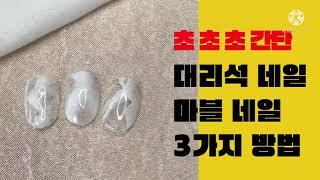 [셀프네일] 초간단 대…