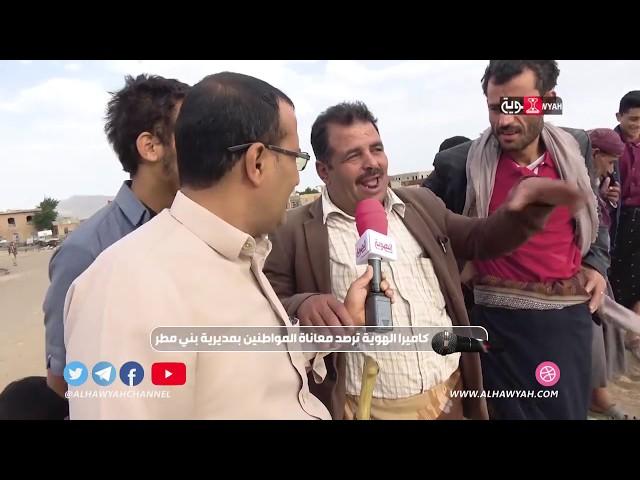 كاميرا الهوية  |  ترصد معاناة المواطنين بمديرية بني مطر  | ناصر الدبا