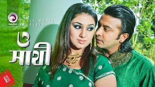 ... o sathi (ও সাথী), bangla movie song from the 'bhalobasa dibi kina bol' directed