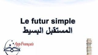 الدرس 49 : المستقبل البسيط Le futur simple