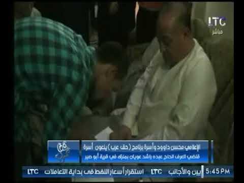 برنامج حق عرب ينعون أسرة قاضي العرف الحاج عبده رائد عويان بمنزله في قرية أبو صير