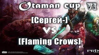 [Сергей-] Vs [Flaming Crows] Полуфинал! #1 bo3 Otaman Cup №6 Prime World