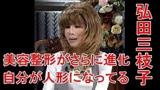 弘田三枝子、美容整形がさらに進化。現在体重は38キロ「自分が人形にな...