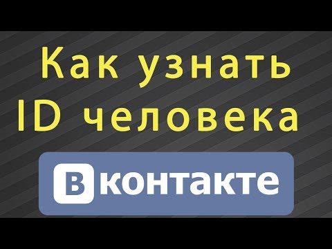 Как узнать ID пользователя, человека ВКонтакте