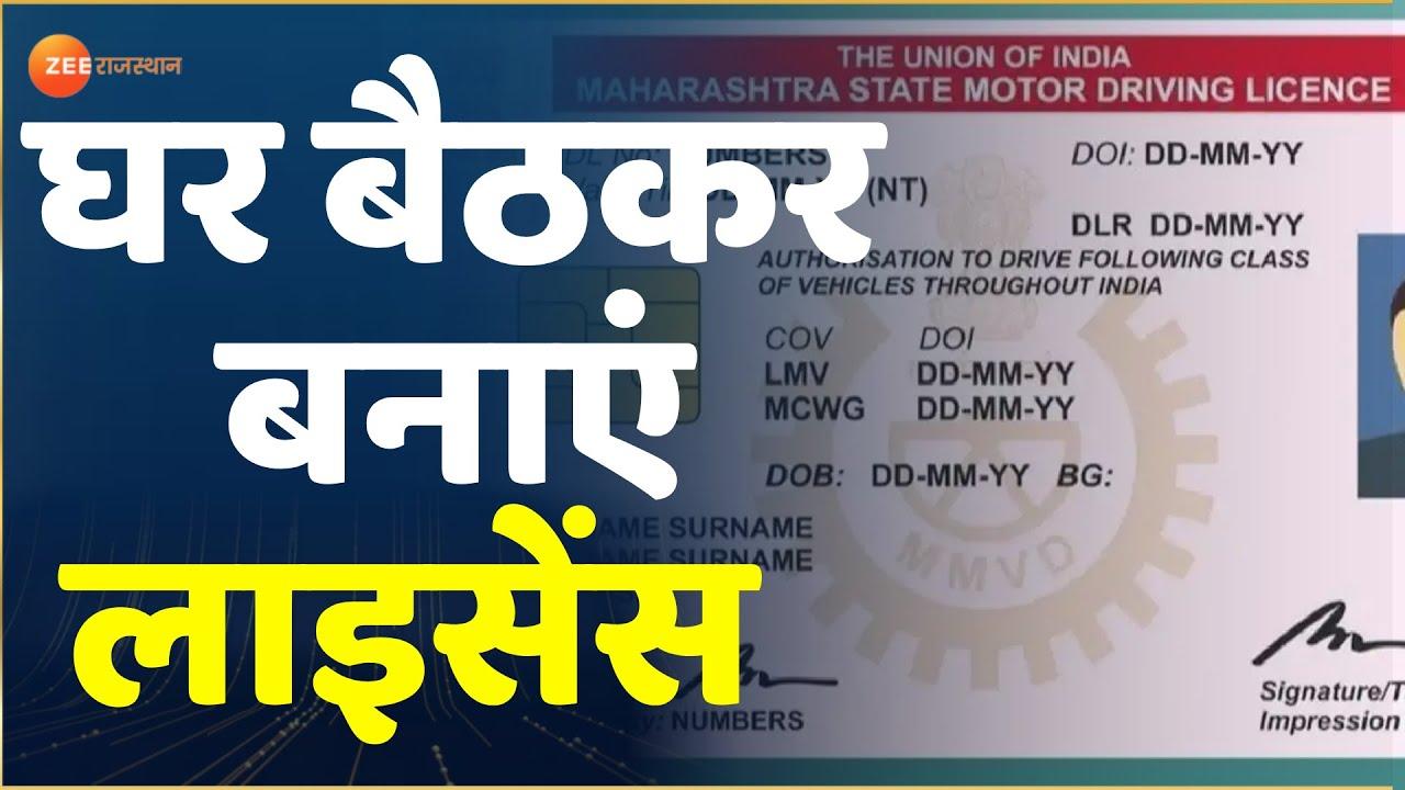 Driving Licence : घर बैठकर बनाएं लाइसेंस   Online Driving Licence   Rajasthan News