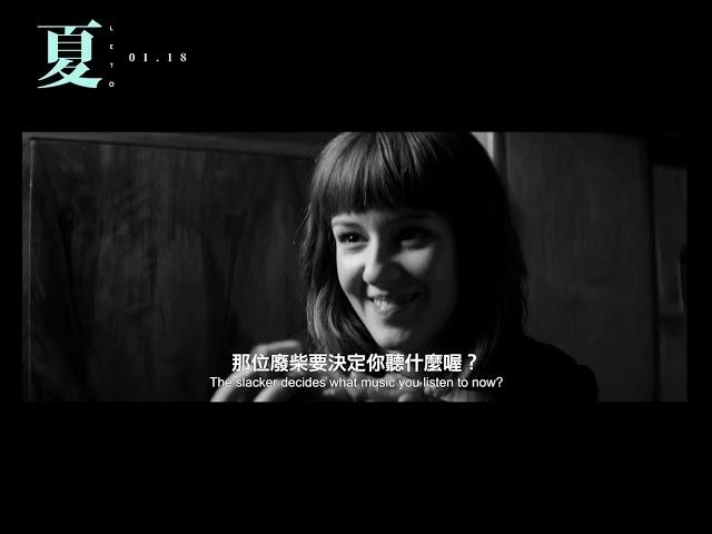 《夏》LETO 特別影片|男主角劉太旿(Teo Yoo)跟台灣觀眾打招呼