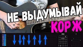Макс Корж - Не выдумывай на гитаре ЛЕГКИЙ разбор от Гитар Ван