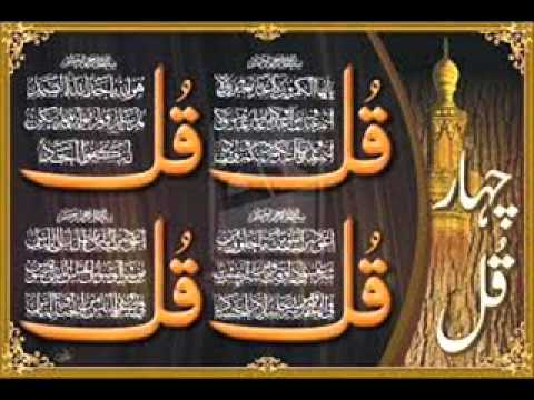 4 Quls by Sheikh Mishary Rashid Al Afsy