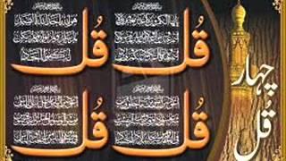 4-quls-by-sheikh-mishary-rashid-al-afsy
