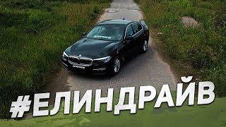 Обзор BMW G30 520d . Тест драйв. Шашки. Разгон. Оффроад. Максимальная скорость. ЕЛИНДРАЙВ