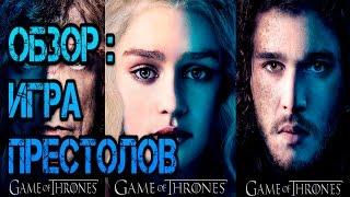 Обзор: Игра престолов. 6 сезон