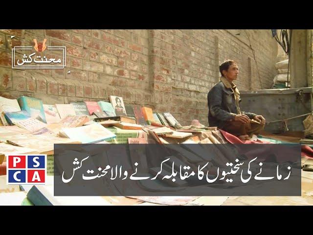 Special Report on Hardworking book seller ||PSCA TV|| Mehnat Kash