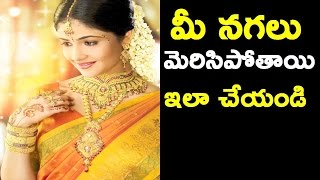 how to clean gold jewelery at home | Ttube Telugu