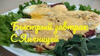 Быстрый завтрак  Яичница с колбасой и сыром.