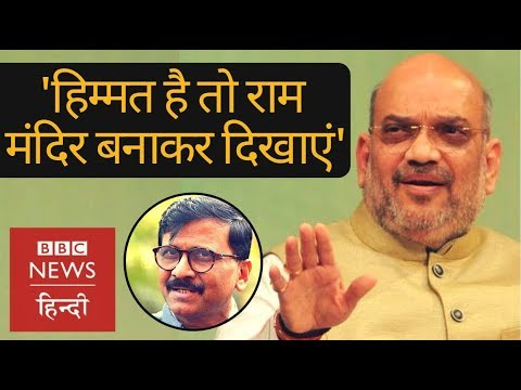 Shiv Sena's Sanjay Raut talks about BJP alliance, Amit Shah and Ram Temple (BBC Hindi)
