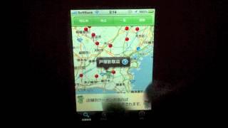 かっぱ寿司 / iPhoneアプリ