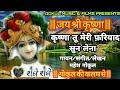 Krishna Meri Friyad Sun Lena mp3
