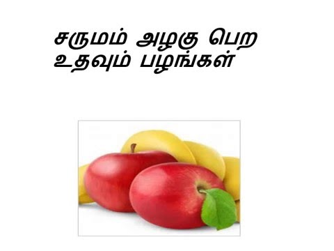 Fruits for beautiful skin in Tamil -- Fruits facial at home