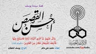 أحسن القصص׃ قصة سيدنا يوسف ˖˖ الحلقة 28