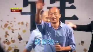 【台灣啟示錄 預告】凱道誓師 韓流再起?!特別報導 06/02(日)
