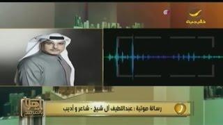 فقرة سيرة وتر:  أغنية الإمام إبن الإمام للشاعر عبداللطيف آل شيخ ..