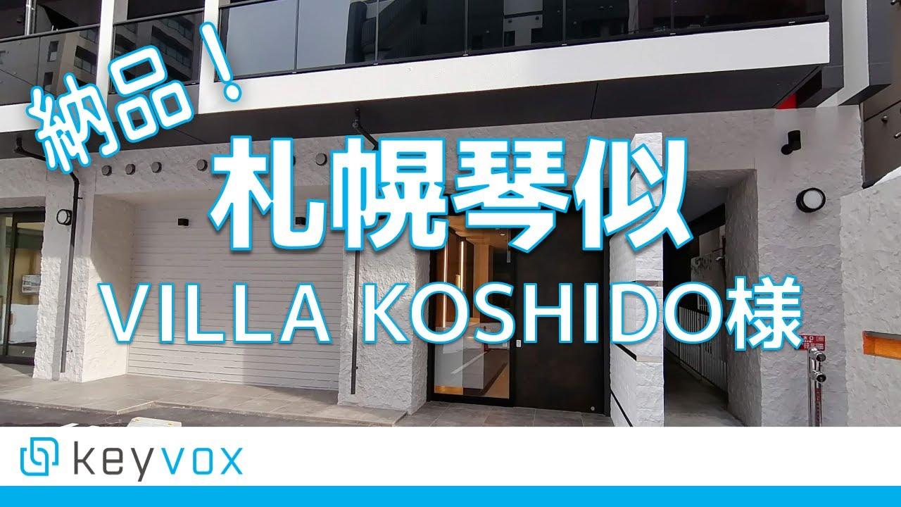 [KEYVOX] 札幌恒志堂様スマートロック納品VLOG