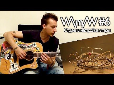 Show MONICA W\m/W #6 - Струны и настройка гитары