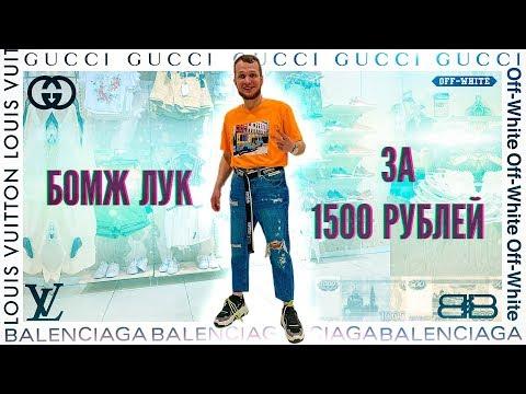Сколько стоит твой шмот? Бомж Лук за 1500 рублей из Ашана