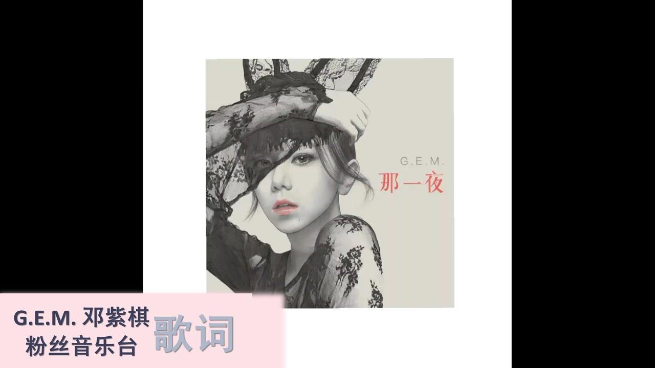 G.E.M.  邓紫棋 【那一夜 Woke】歌词版 #1