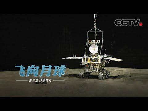 《飞向月球》第三集 嫦娥落月 | CCTV纪录