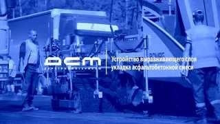 Технология укладки георешетки Армдор. Укладка асфальтобетонной смеси(, 2015-08-24T11:32:50.000Z)