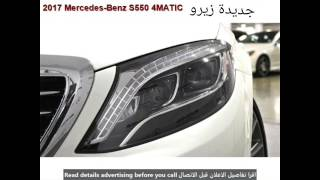 استيراد سيارات من امريكا 2017 Mercedes-Benz S550 4MATIC  4.7L V8 32V GDI DOHC Twin Turbo - 9 Speed A
