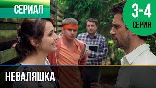 ▶️ Неваляшка 3 и 4 серия - Мелодрама, комедия | Фильмы и сериалы - Русские мелодрамы