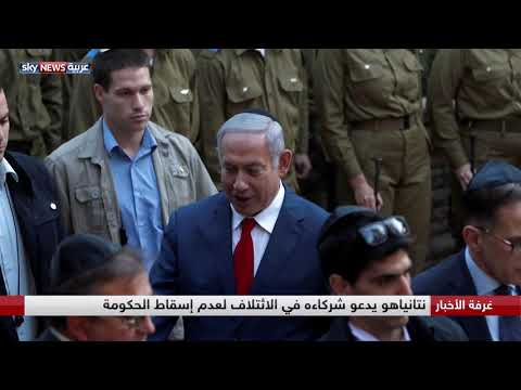 إسرائيل.. تخبط حكومي وانتخابات مبكرة  - نشر قبل 9 ساعة