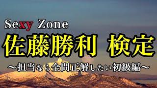 【佐藤勝利クイズ検定】Sexy Zone 勝利くん担なら全問正解したい初級編。顔面人間国宝と称される圧倒的イケメンです。 全部で10問。ぜひ全問正解を目指してチャレンジし ...