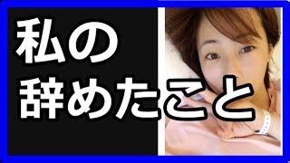 井上和香、入院をきっかけにやめたこと 女優の井上和香さんが9月14日入...