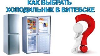 Как выбрать холодильник в Витебске по лучшей цене и качеству(Продажа холодильников в Витебске и Витебской обл. Холодильники всех видов, от разных производителей в..., 2012-11-02T07:41:06.000Z)