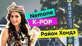 Как стать K-POP айдолом в Корее ?!