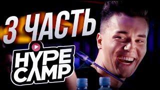 ЗАШКВАРЫ HYPE CAMP 3 / БЛОГЕРЫ ПРОБИВАЮТ ДНО