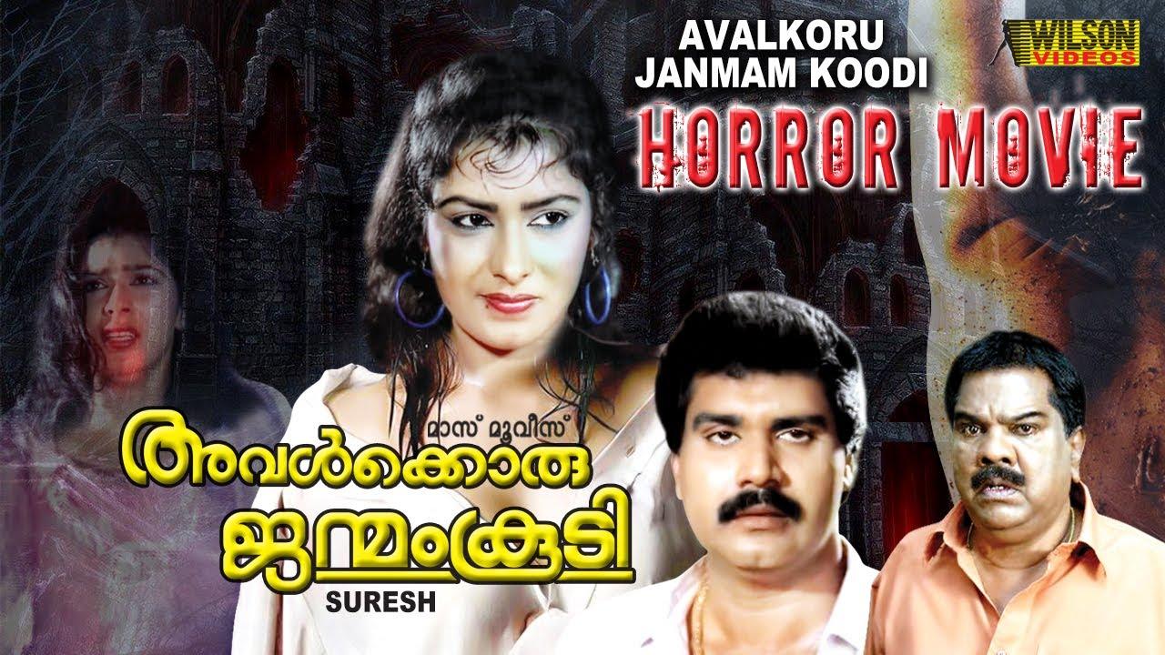 Avalkkoru Janmam Koodi Malayalam Full Movie   Malayalam Romantic Movie  