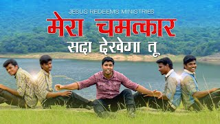 "Hindi Christian Song ""Mera chamatkar"" by Jesus Redeems Ministries"