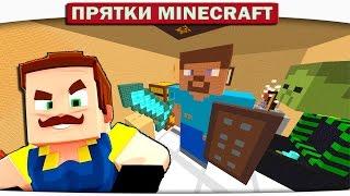 Прятки Minecraft - СОСЕД ЗАХВАТИЛ ДОМ СТИВА ИЗ МАЙНКРАФТ