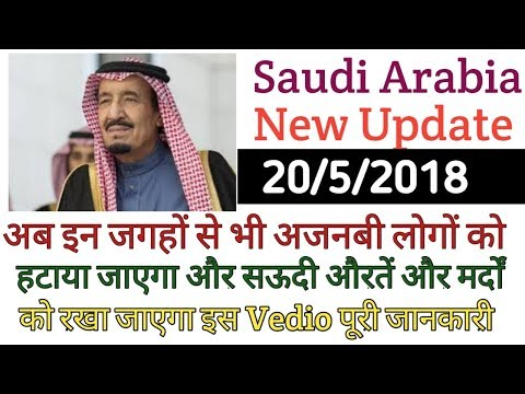 Saudi Arabia New Update 2018 Hindi Urdu..By Socho Jano Yaara