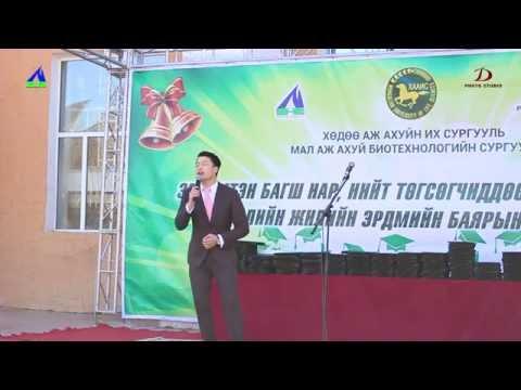"""""""ХААИС-МААБС"""" - МӨНГӨН ХОНХНЫ БАЯР 2016"""