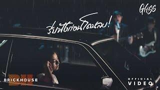 เพลงรีบฟังก่อนโดนลบ - Gliss [Official Lyrics Video]