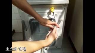 [아잼마] 친환경 멀티이온아이저 세탁기용 설치방법